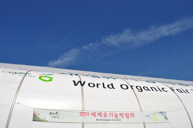 2011세계유기농박람회장 외관