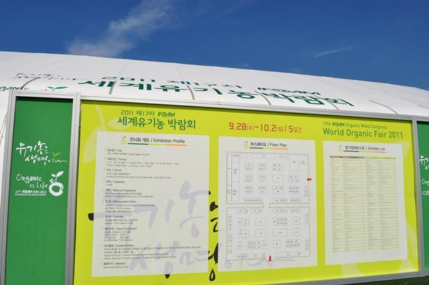 세계유기농박람회 안내문