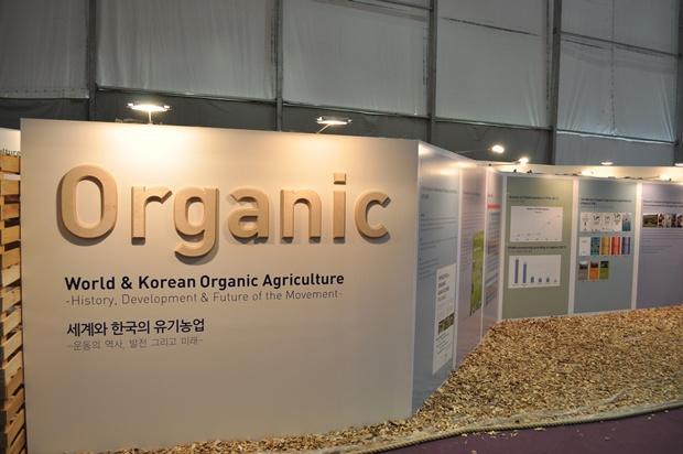 유기농 농업에 관한 부스