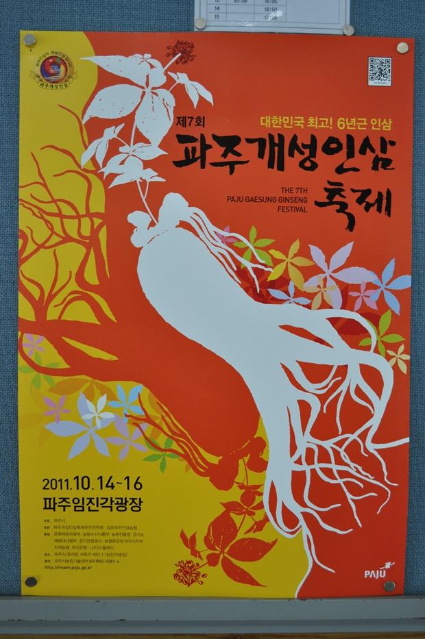 대한민국 최고! 6년근 인삼 제7회 파주개성인삼축제 2011.10.14~16 파주임직각광장 포스터