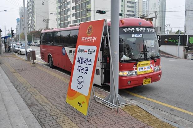 축제장-문산역 셔틀버스 타는 곳
