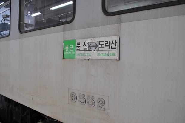 문산-도라산 통근열차