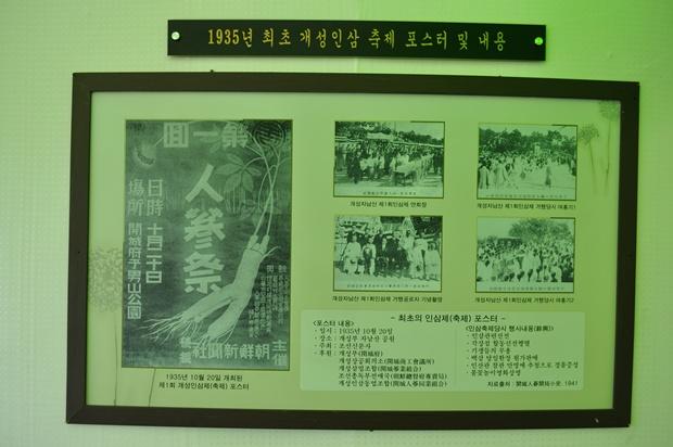 1935년 최초 개성인삼 축제 포스터 및 내용