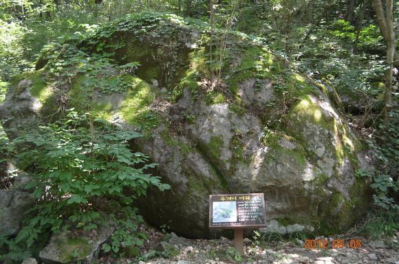 커다란 바위