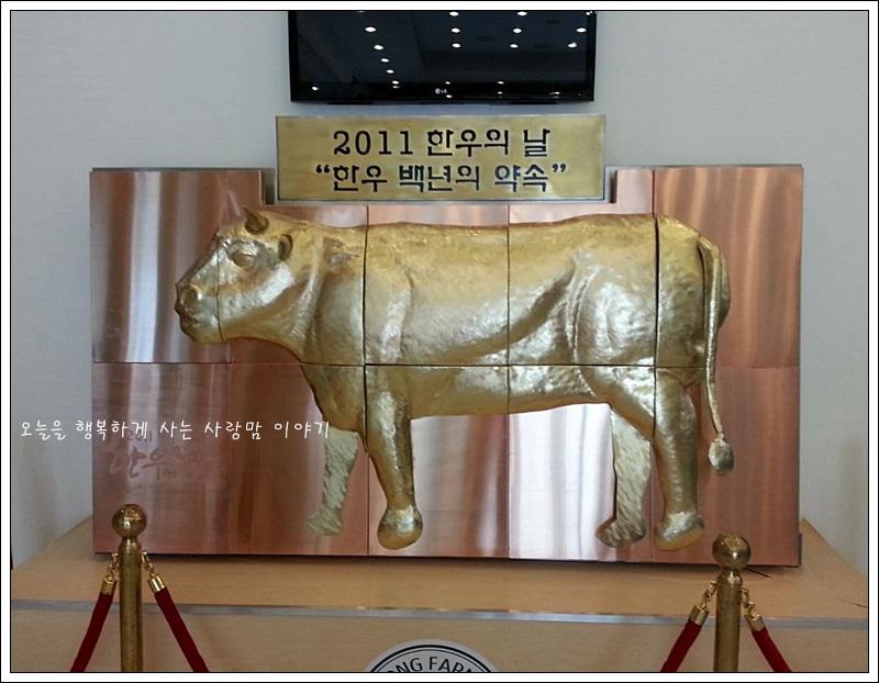 """2011한우의 날 """"한우 백년의 약속""""이라는 이름의 동판"""