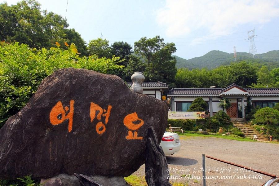주황색으로 여명요라 쓰여진 바위와 그 뒤로 보이는 여명요 도자기체험센터