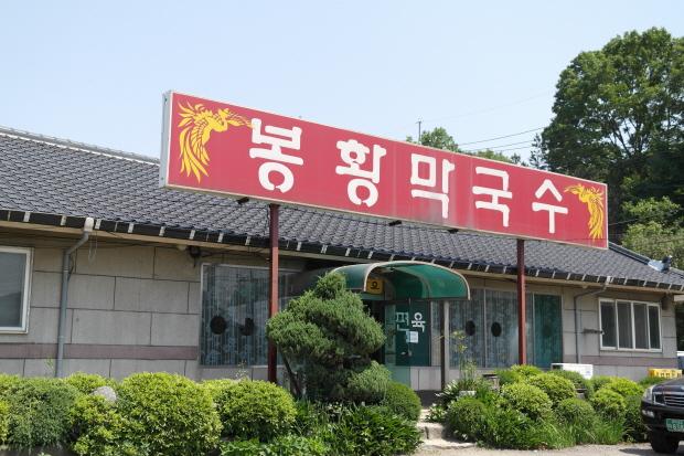 봉황막국수 외관의 모습