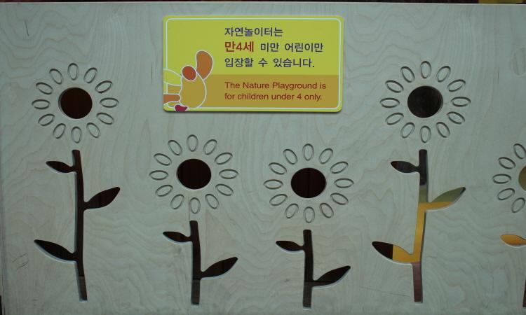 자연놀이터는 만 4세 미만 어린이만 입장할 수 있다는 스티커 사진
