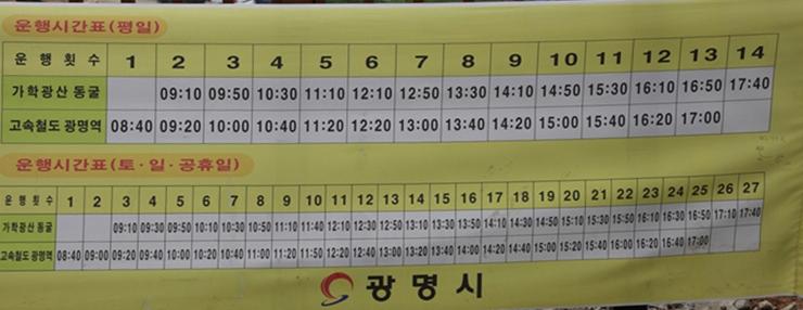 운행시간표(평일.토/일/공휴일) 시간표