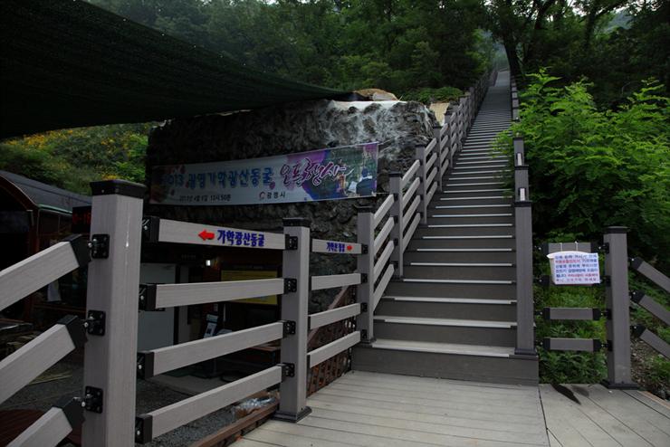 가학산 정상으로 올라가는 계단