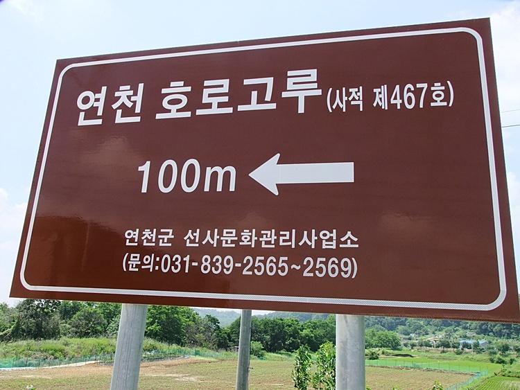 연천 호로고루(사적 제467호) 100m로 가는 표지판. 연천군 선사문화관리사업소(문의:031-839-2565~2569)