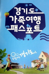 경기도 가족여행 패스포트 앞면의 모습