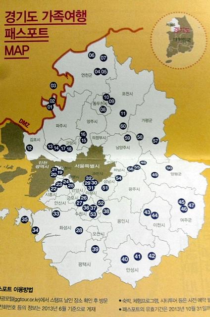 패스포트 안에 그려져 있는 경기도 내 관광지 지도의 모습