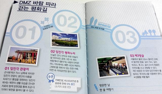 패스포트에 적혀 있는 임진각과 DMZ에 위치한 관광지에 대한 소개와 쿠폰의 모습
