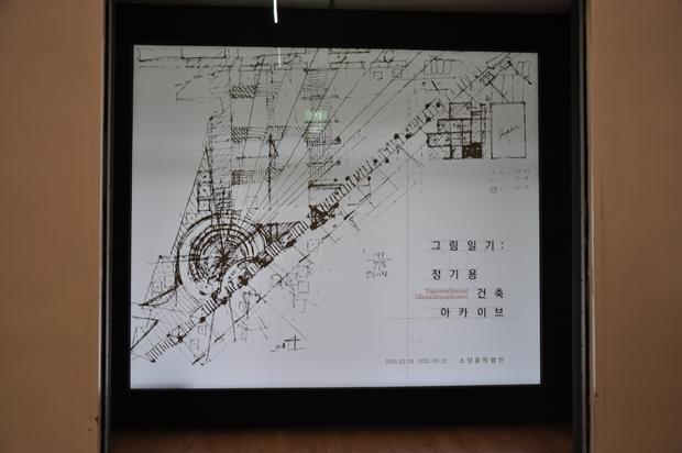 정기용 작가의 전시회를 알리는 판넬, 그림일리: 정기용 건축아카이브