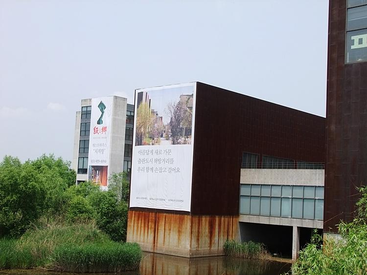 거대한 현수막이 걸려 있는 건물의 모습