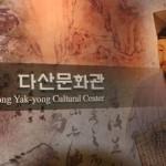 다산문화관안내판을 담은 모습