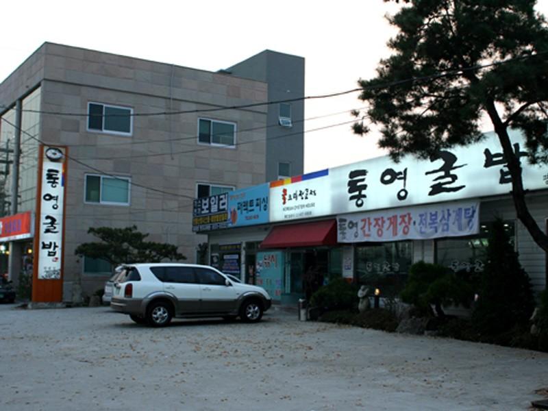 통영국밥2