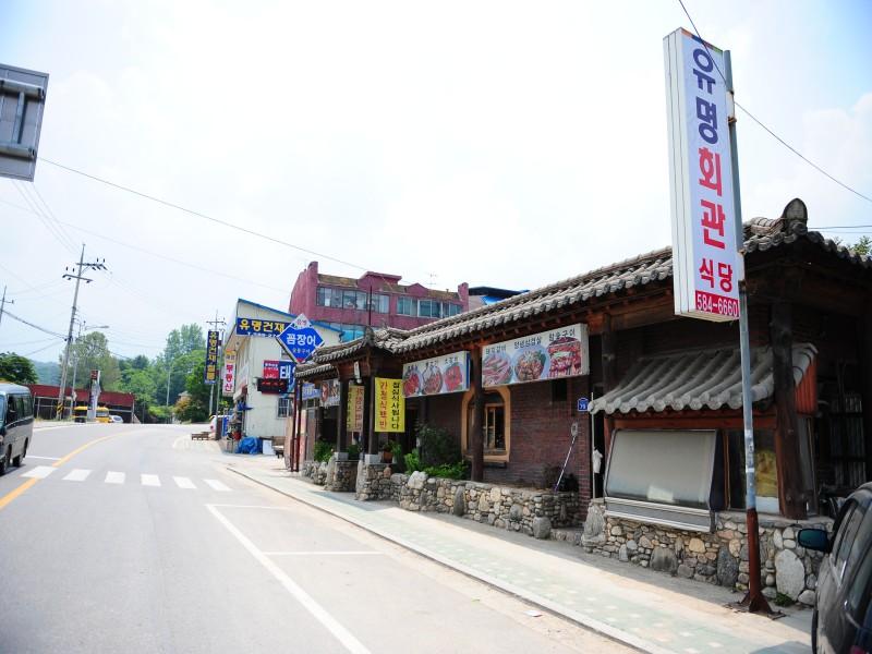 유명회관7