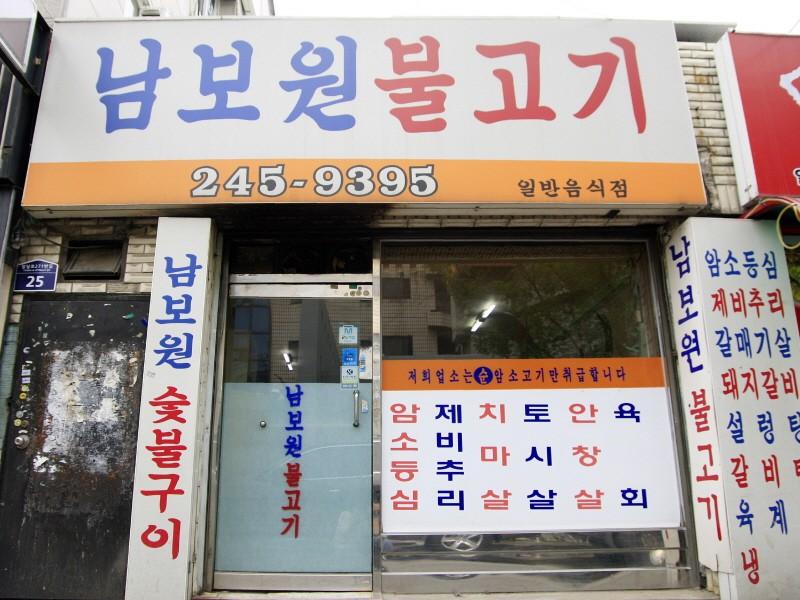 남보원불고기1