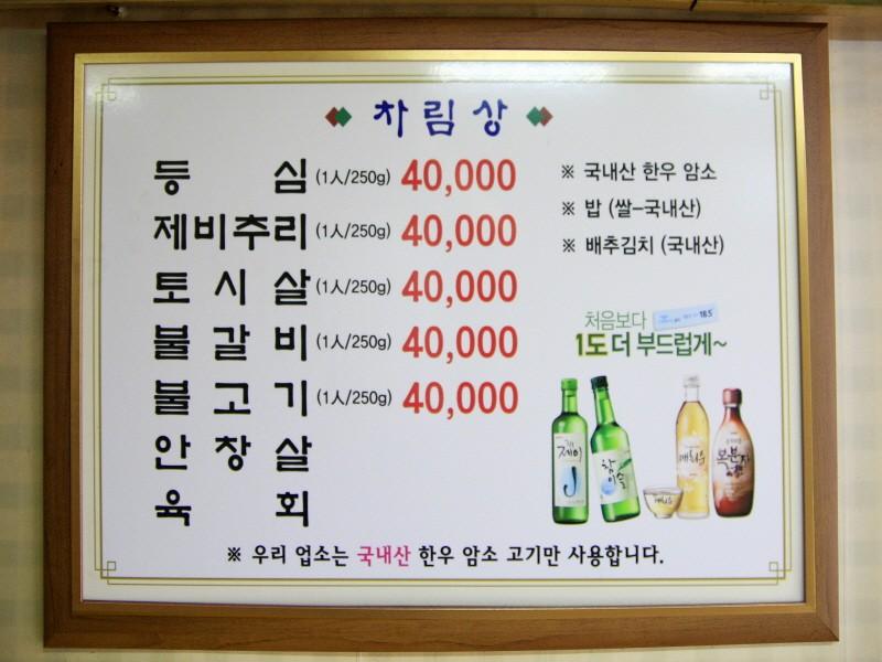 남보원불고기3