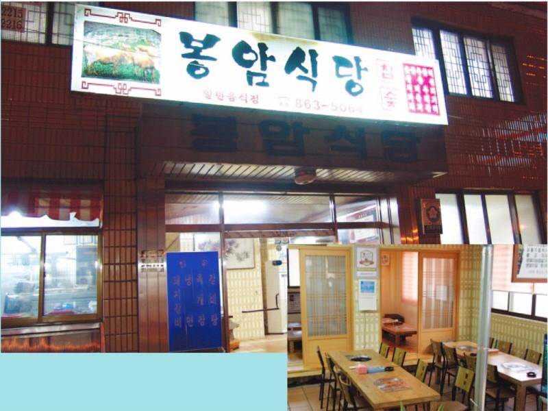 봉암식당2