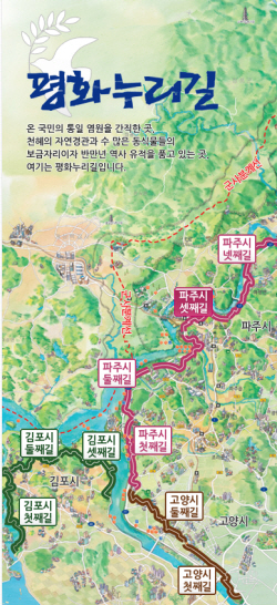 [경기도 길] DMZ 평화누리길