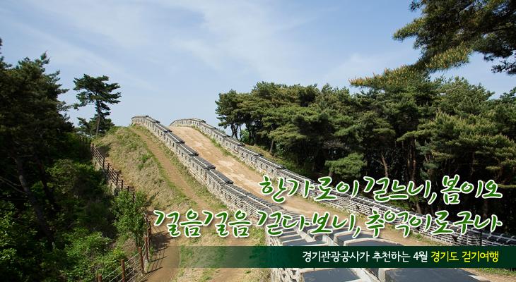 2011년 04월 추천 가볼만한 곳 - 경기도 걷기여행