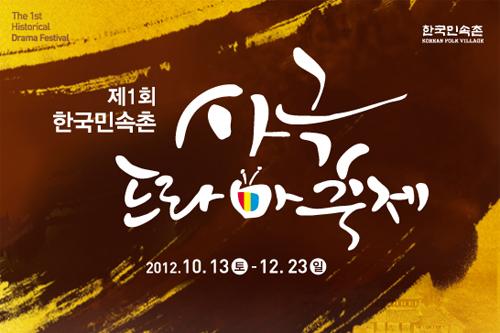 2012년 11월 추천 가볼만한 곳 – 이색박물관