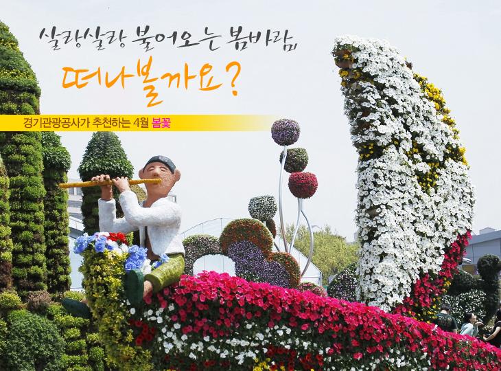 2012년 04월 추천 가볼만한 곳 – 경기도 봄꽃여행