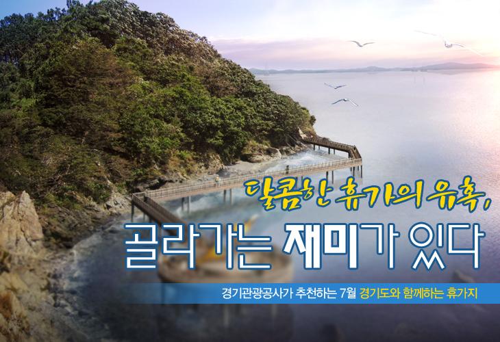 2012년 07월 추천 가볼만한 곳 – 경기도 휴가지