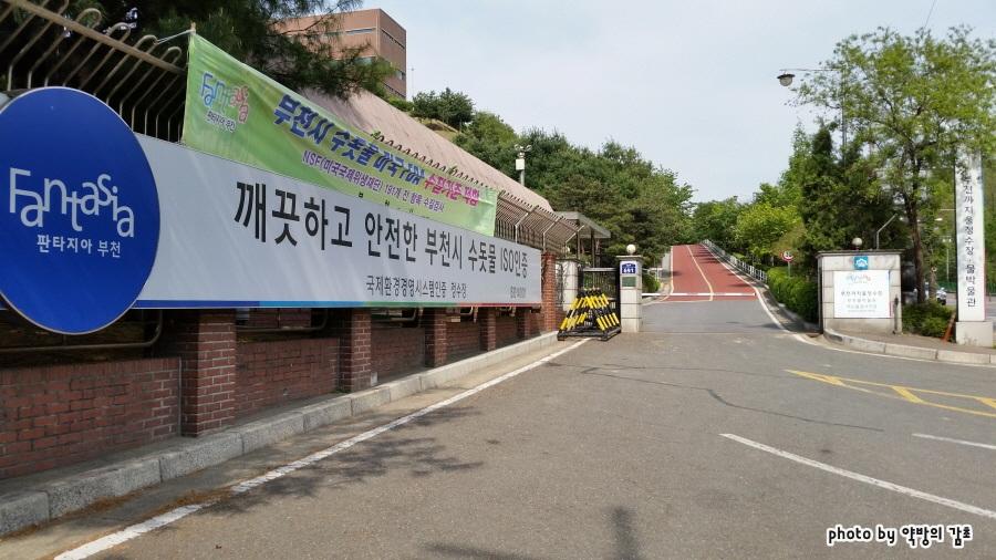 경기도 부천 가볼만한곳 - 부천 까치울 정수장 물박물관.
