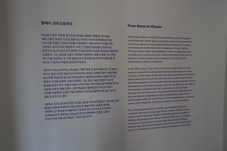 백남준아트센터07