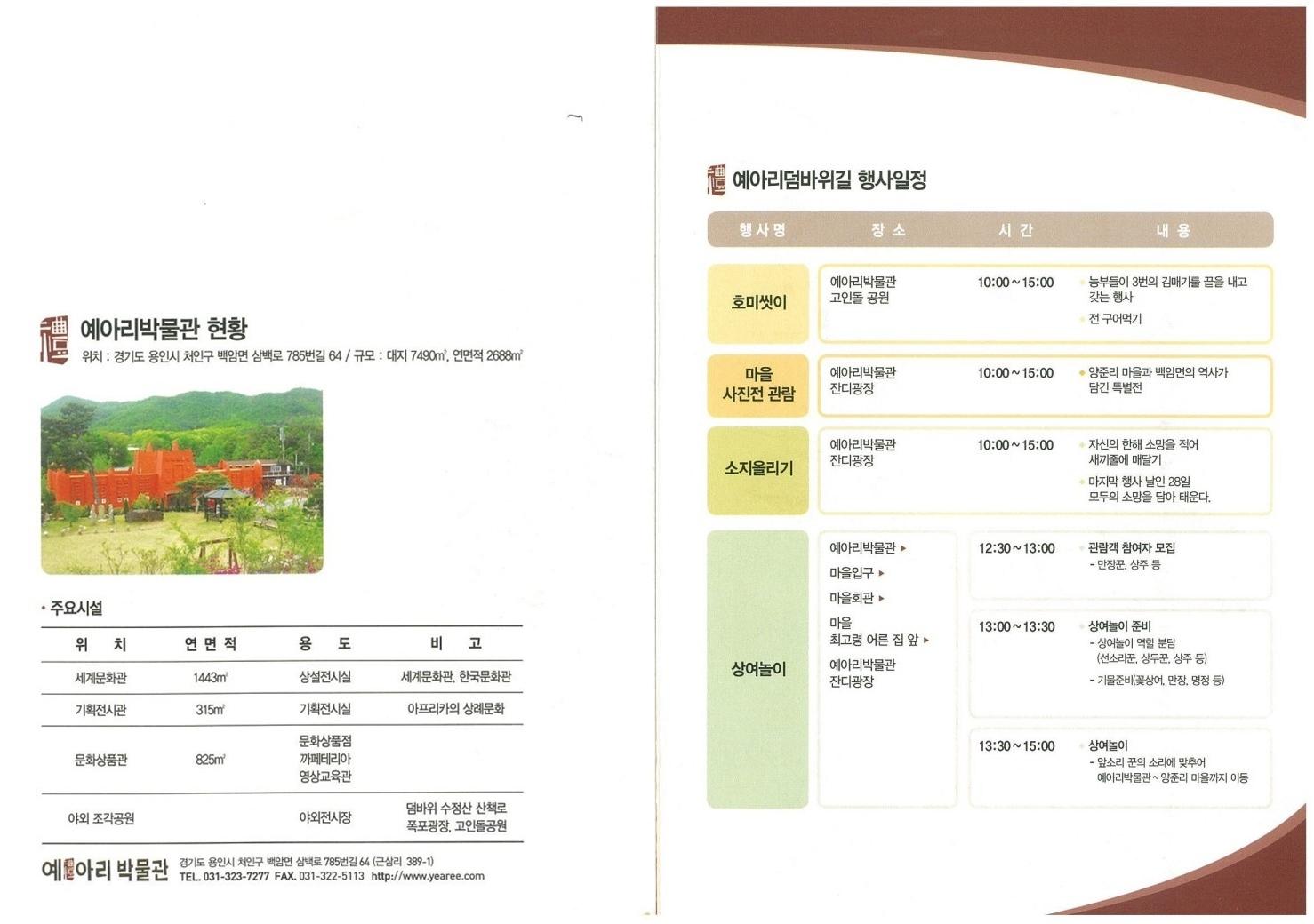 예아리박물관4-horz