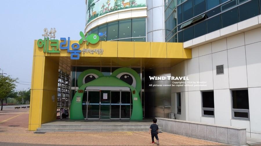 경기도 오산 추천여행/ 오산 에코리움/ 생태학습체험관