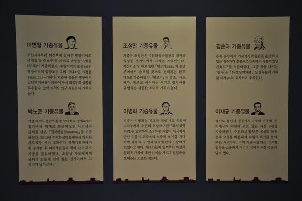 유물 기증자 소개