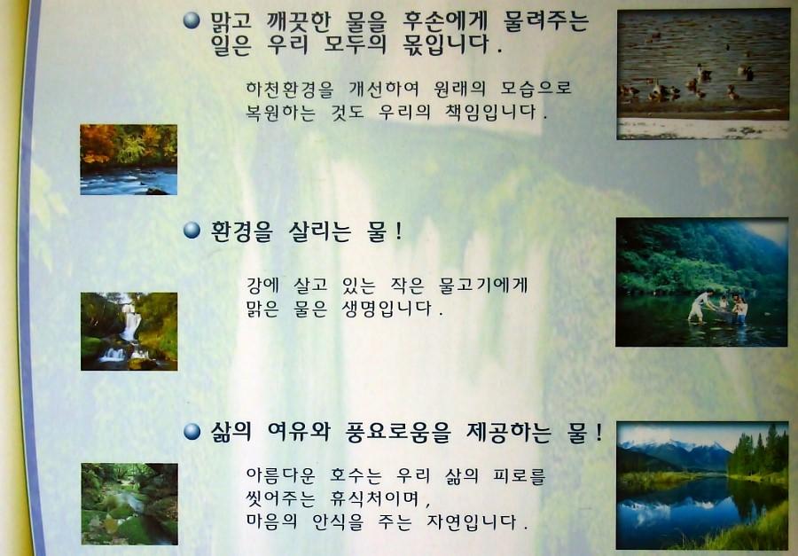 물의 이용과 관리