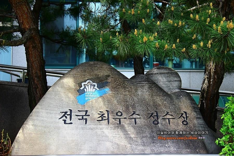 전국최우수 정수장 수상 까치울정수장
