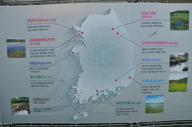 국내 대표 습지 지도