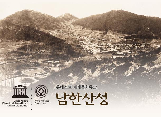 유네스코 세계문화유산 남한산성