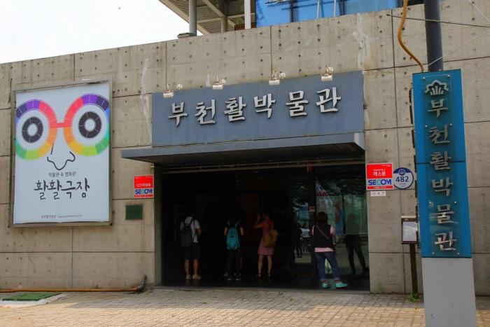 경기도 부천 가볼만한곳 -활 박물관