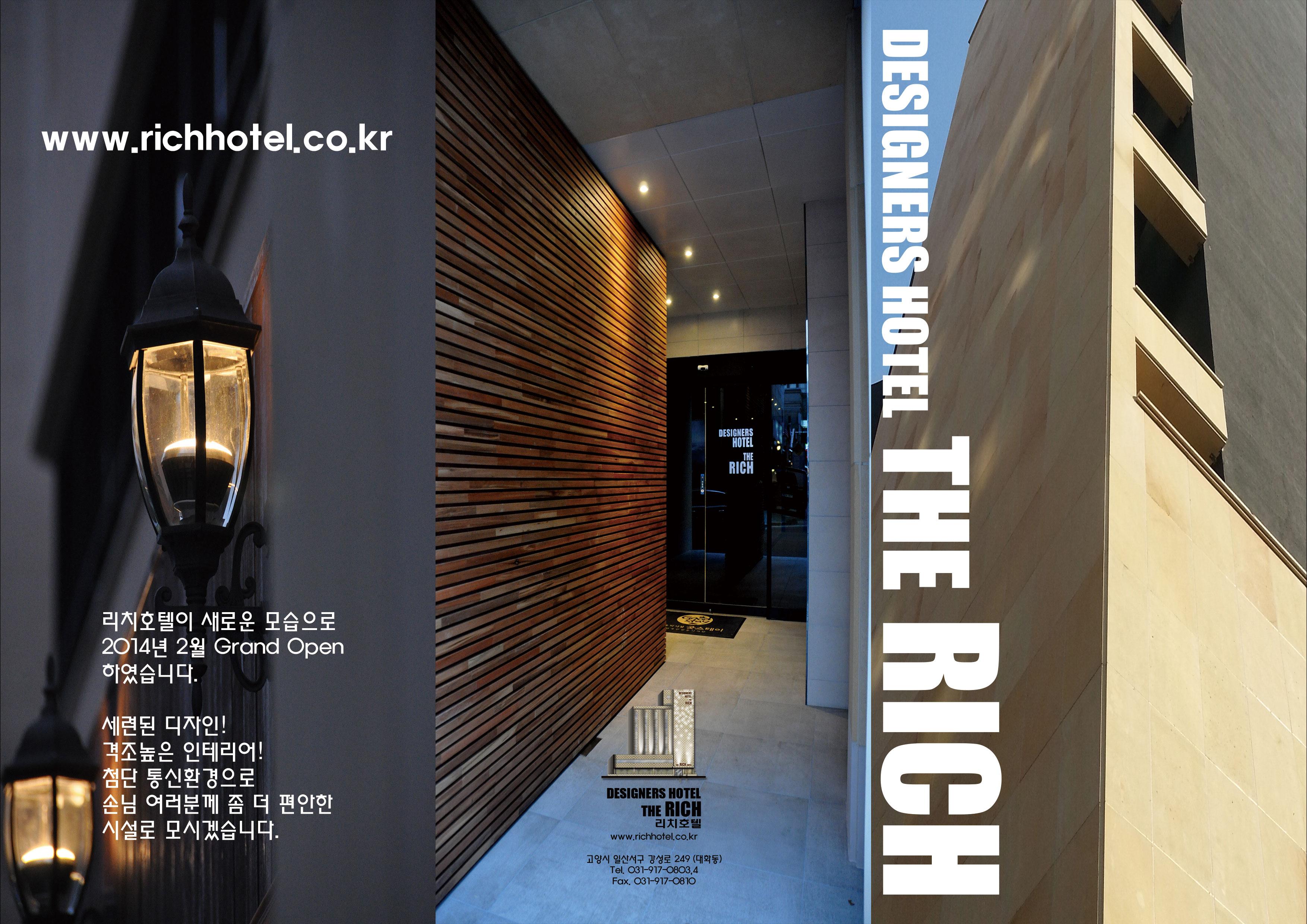 리치호텔(DESIGNERS HOTEL THE RICH)8