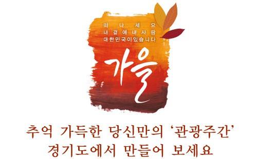 관광주간_블로그용_앰블럼(1)44444_(1)