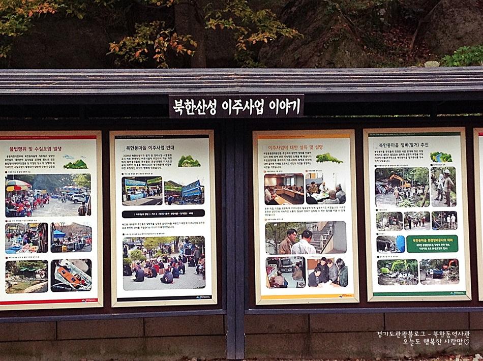 북한동역사관 18