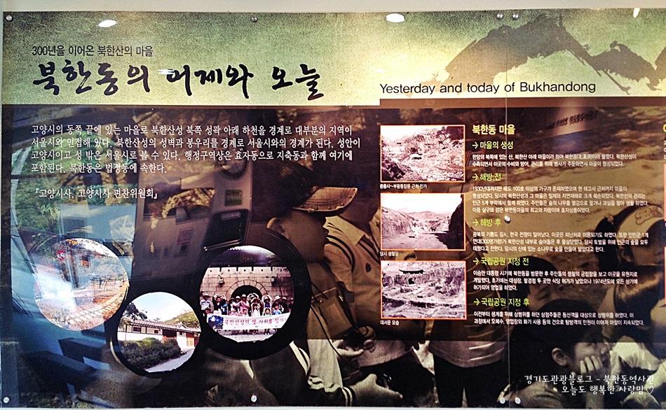 300년을 이어온 북한산의 마을 북한동의 어제와 오늘 고양시의 동쪽 끝에 있는 마을로 북한산성 북쪽 성곽 아래 하천을 경계로 대부분의 지역이 서울시와 인접해 있다. 북한산성의 성벽과 봉우리를 경계로 서울시와의 경계가 된다. 성안이 고양시이고 성밖은 서울시로 볼 수 있다. 행정구역상은 효자동으로 지축동과 함께 여기에 포함된다. 북한동은 법정동에 속한다.고양시사, 고양시사 편찬위원회