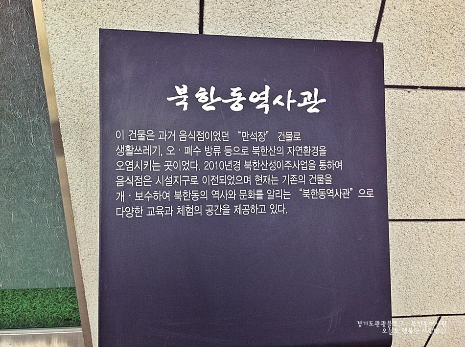 북한동역사관 이 건물은 과거 음식점이었던