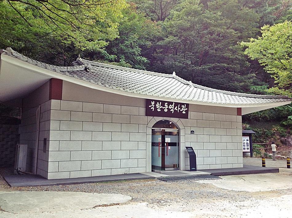 북한동역사관 22