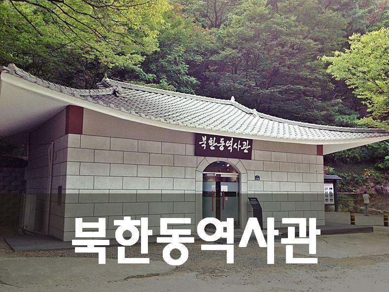 북한동역사관