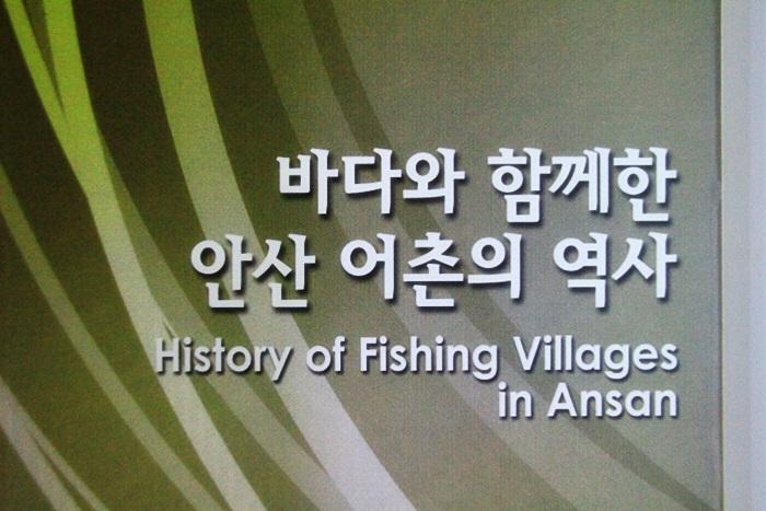 안산어촌, 공룡알화석지, 화력문화관 266