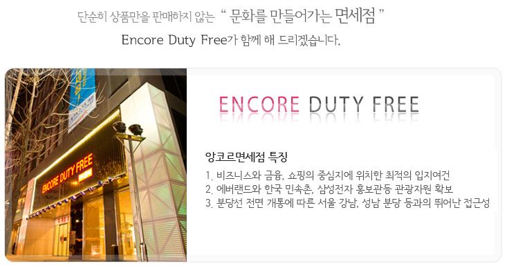 단순히 상품만을 판매하지 않는 문화를 만들어가는 면세점, Encore Duty Free가 함께 해 드리겠습니다.